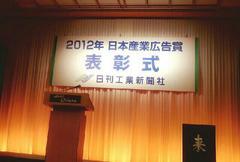 20121122広告賞.jpg